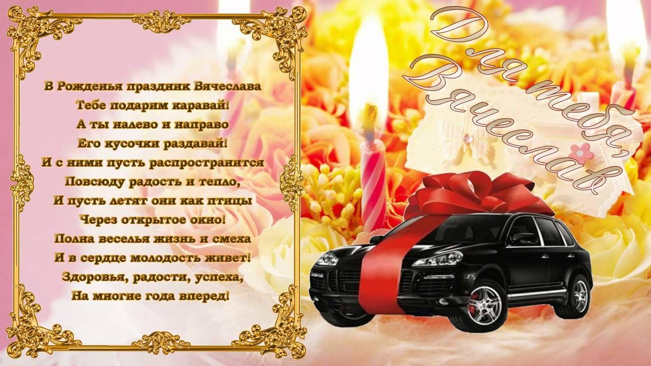 Открытки с днем рождения вячеслав александрович