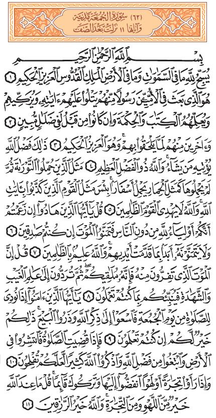 سورة الجمعة Quran Verses Quran Tilawat Holy Quran Book