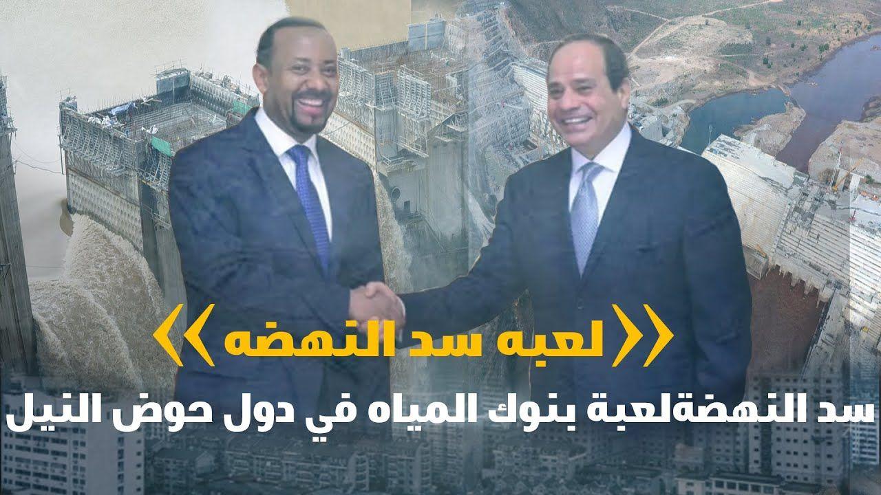 سد النهضة لعبة بنوك المياه في دول حوض النيل Movies Tri Poster