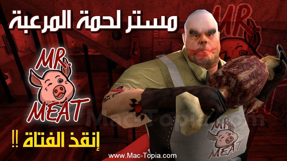 تحميل لعبة مستر لحمة Mr Meat لعبة الغاز مرعبة للاندرويد و الايفون مجانا ماك توبيا Meat Mr Character