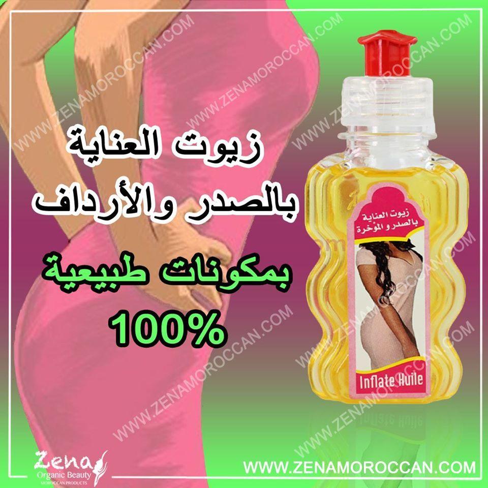 زيوت العناية بالصدر والأرداف Oils Hand Soap Bottle Soap