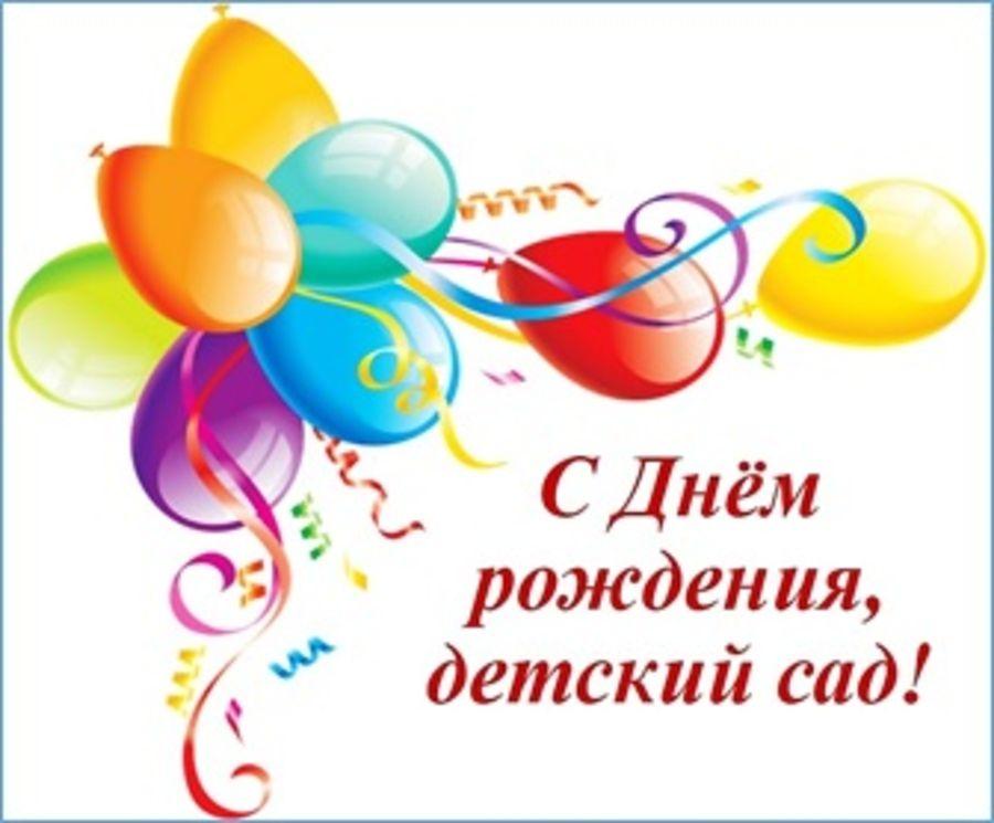 Днем рождения, поздравление с юбилеем доу картинки