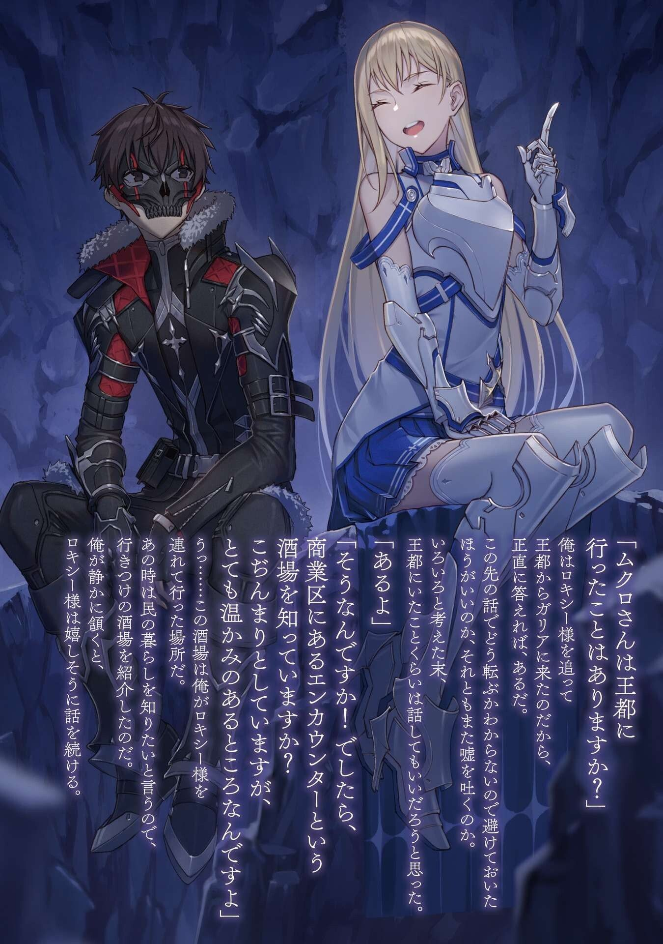 Pin By Istikutum Ananta Jalil On Raikov Anime Characters