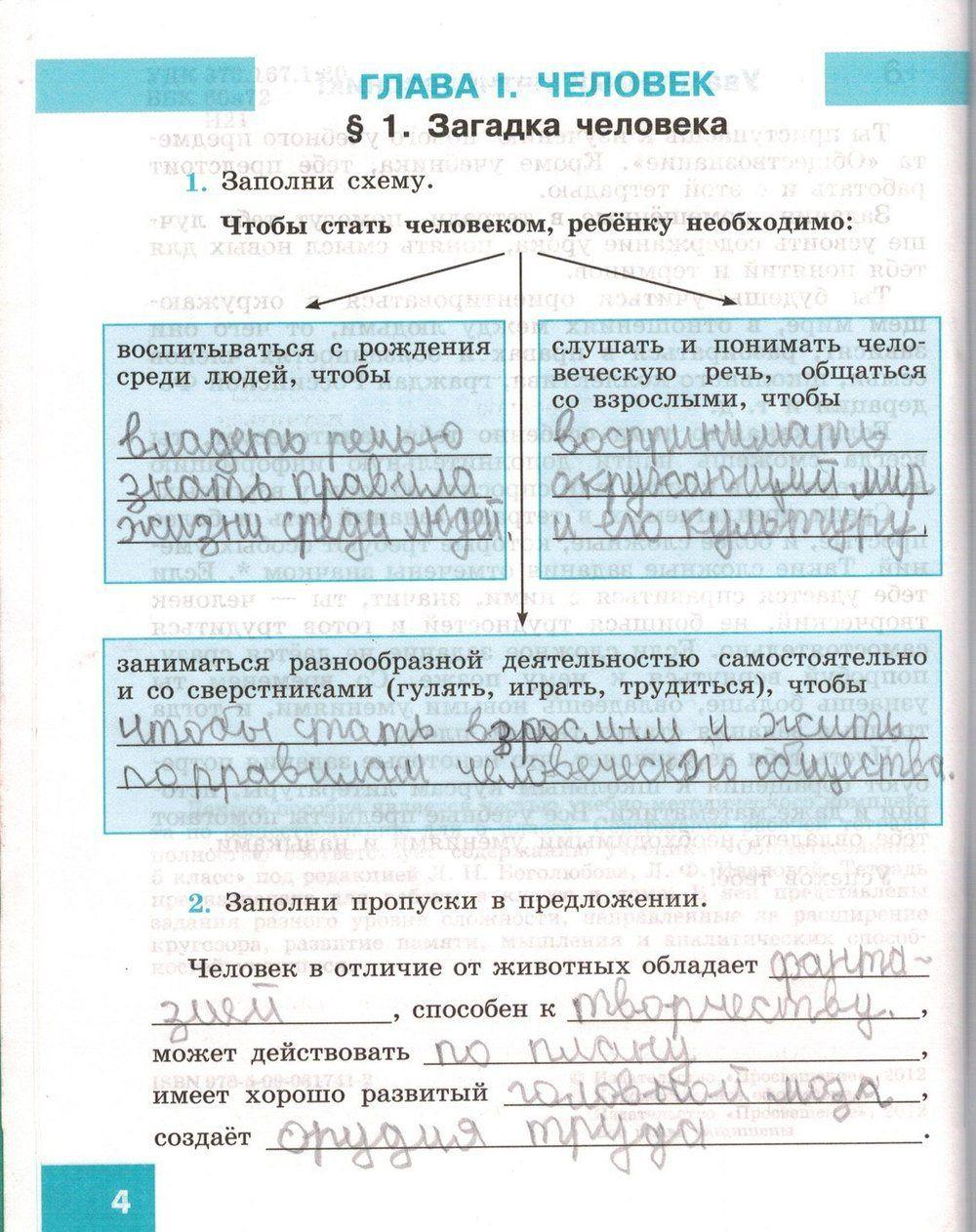 Рабочая тетрадь по обществознанию иванова6 класс скачать бесплатно