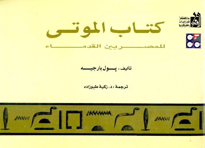 كتاب الموتى للمصريين القدماء pdf
