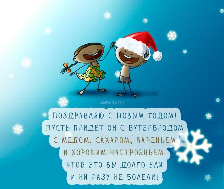 Pozdravleniya S Novym Godom S Novym Godom Pozdravitelnye Otkrytki Novogodnie Pozhelaniya