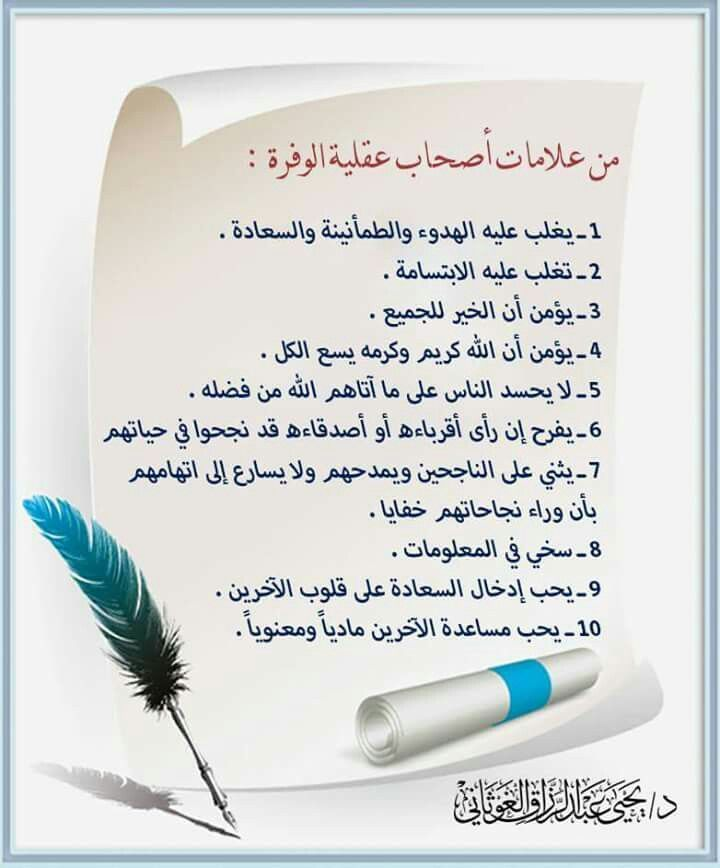 A1a3e7dd376635248eba21a3fa90423b Jpg 720 868 Spirit Science Positive Notes Human Development