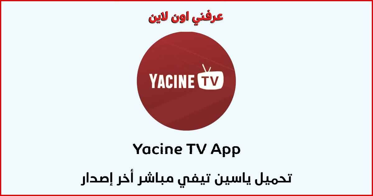 Pin By Arafnisocial On تحميل ياسين تي في Yacine Tv Chart Pie Chart Diagram