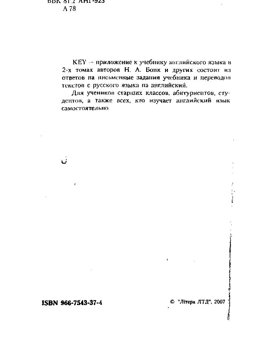 Готовые домашние задания по английскому н.а.бонк