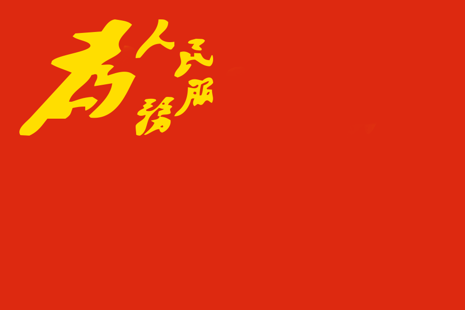 Chinese Flag Redesign In 2020 Flag Chinese Flag Eu Flag