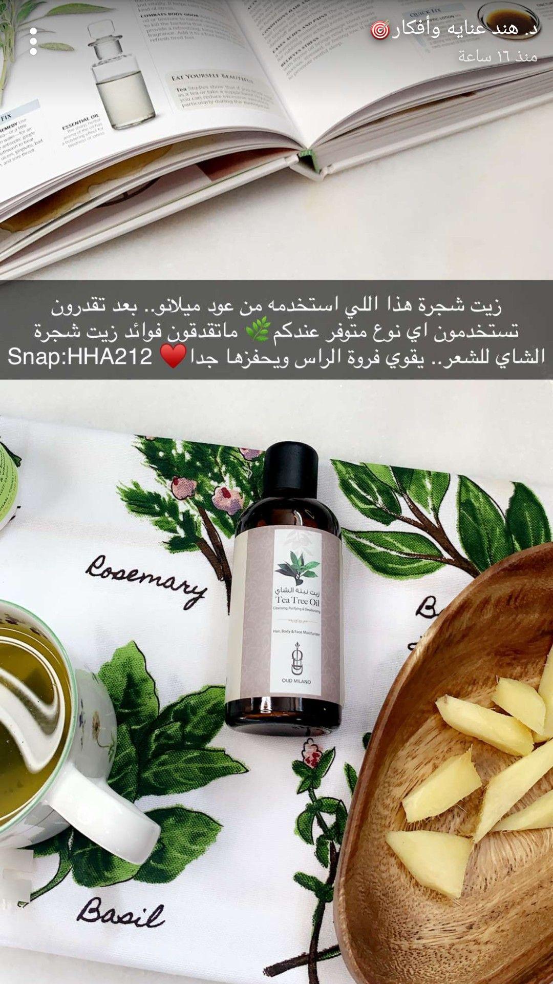 Pin By وهم On د هند عنايه وأفكار Face Cream Food Healthy