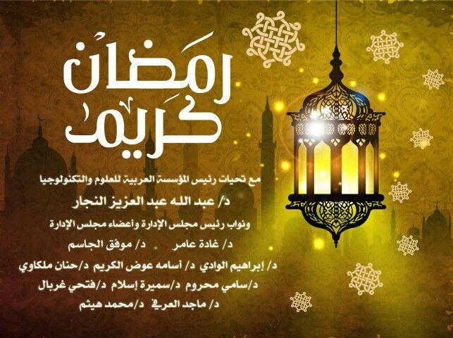 كل عام و الامة العربية في تقدم و ازدهار بشعبها وبابتكاراتها و كل عام و العالم في سلام و خير رمضان كريم مع تحيات المؤسسة ال Poster Movie Posters Greetings