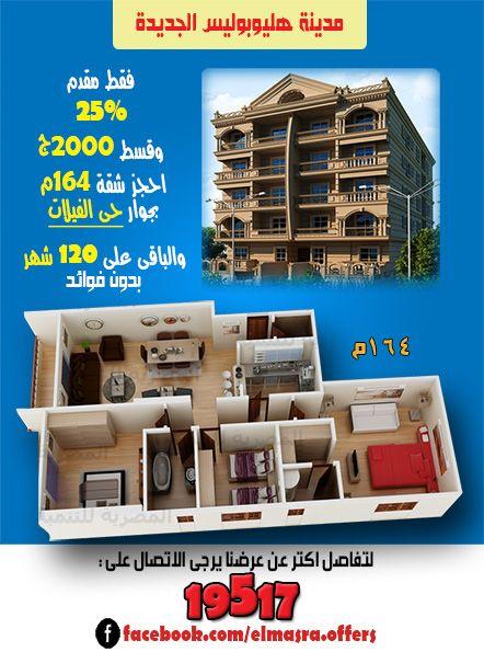 تمتلك الشركة المصرية للتنمية العديد من عقارات للبيع وشقق بالتقسيط وايضا فيلات بالتقسيط على مدد طويلة تصل الى 1 Real Estate Marketing Real Estate Marketing Data