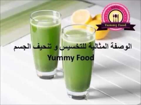 وصفتين مشروبات للتخسيس و تنحيف الجسم وصفات رجيم و دايت Yummy Food Tableware Food