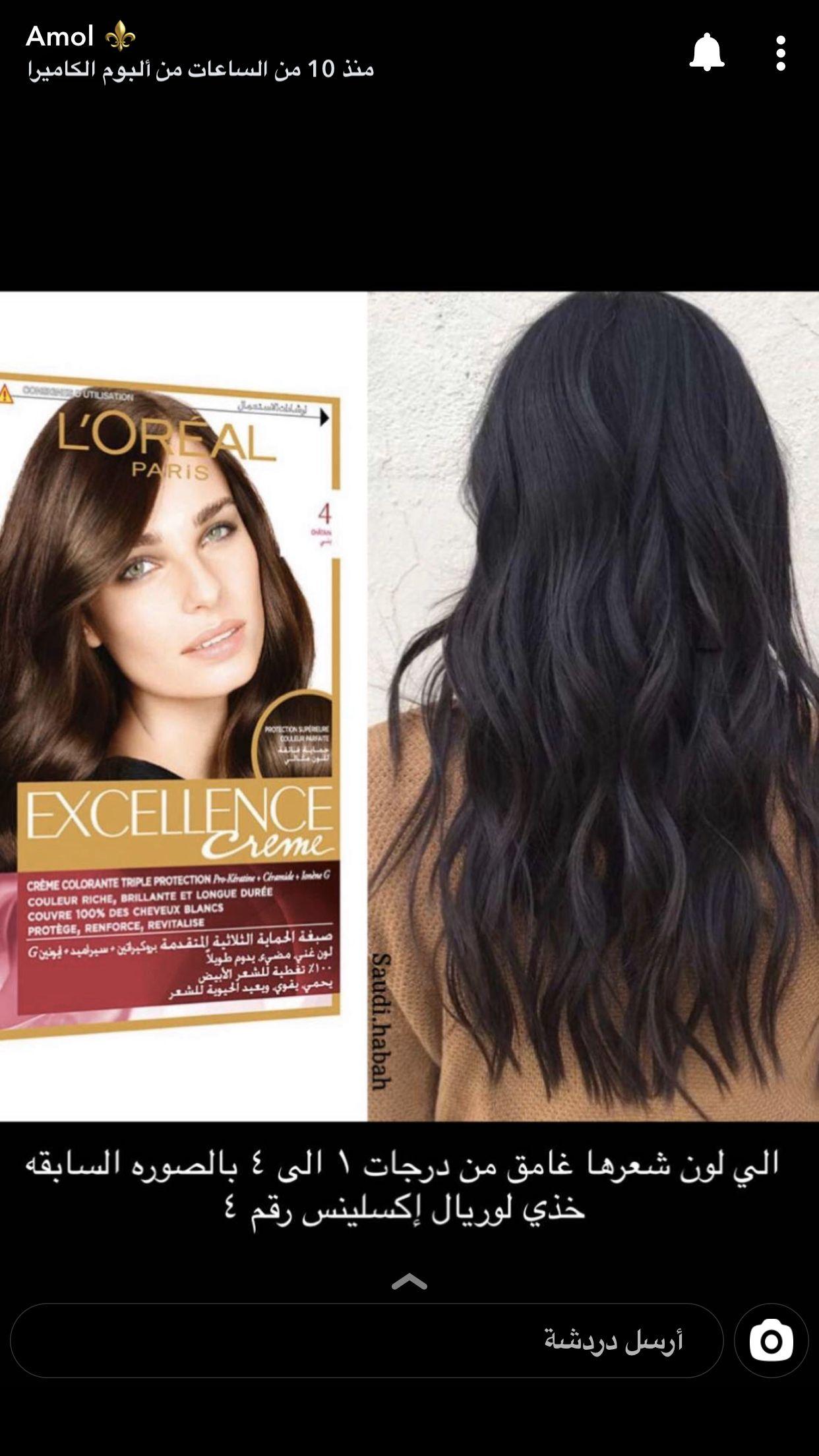 Pin By Asmaa On صبغ الشعر Long Hair Styles Hair Styles Hair Mask