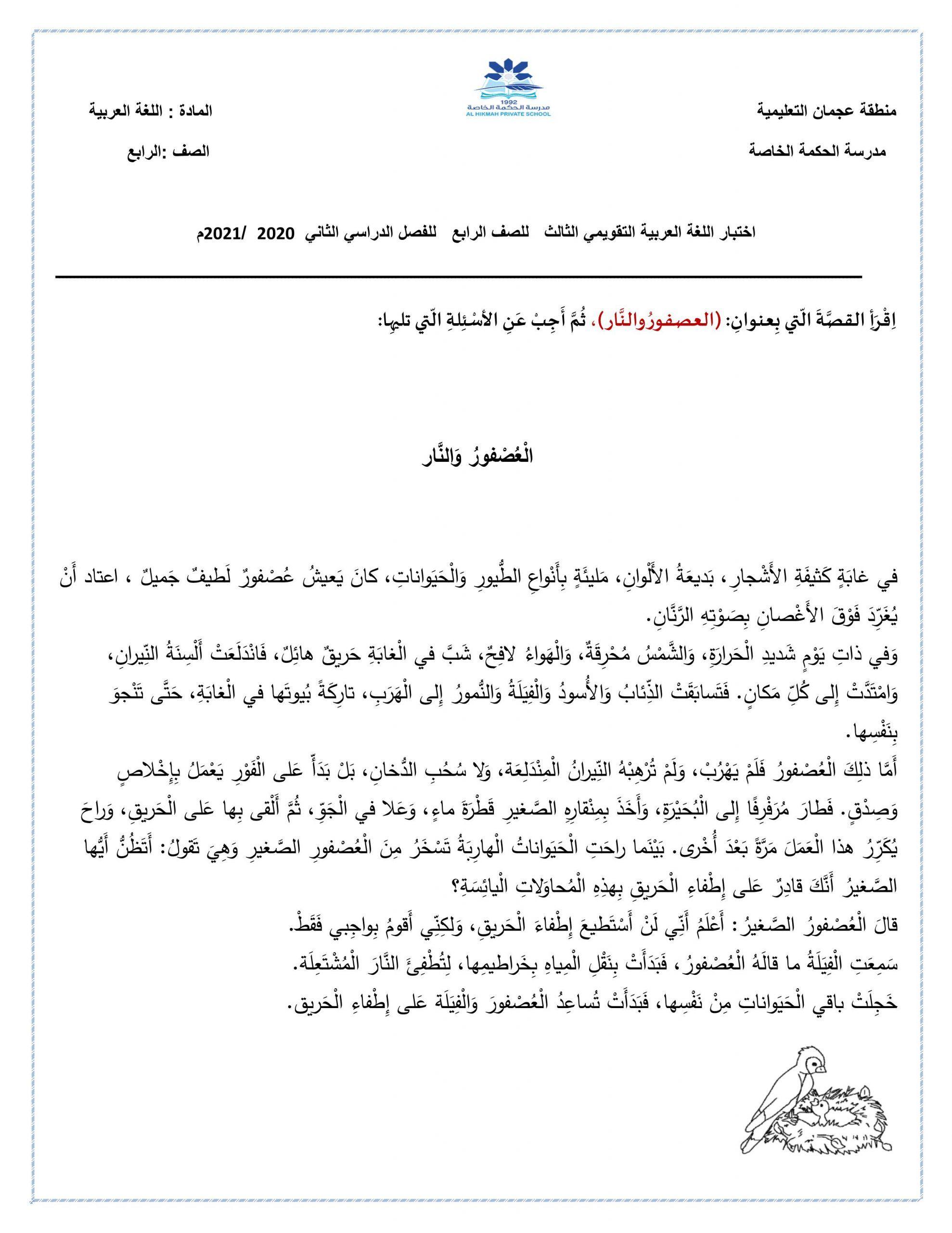 ورقة عمل نص العصفور والنار الصف الرابع مادة اللغة العربية In 2021