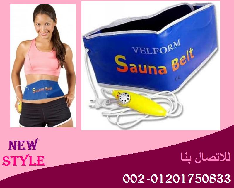 حزام الساونا بلت الحرارى الأصلى للتخسيس حزام الساونا لشد البطن يعمل على حرق الدهون المتراكمة في منطقة البطن و الأرداف دون التأثير على اجهزة الجسم Sauna Style