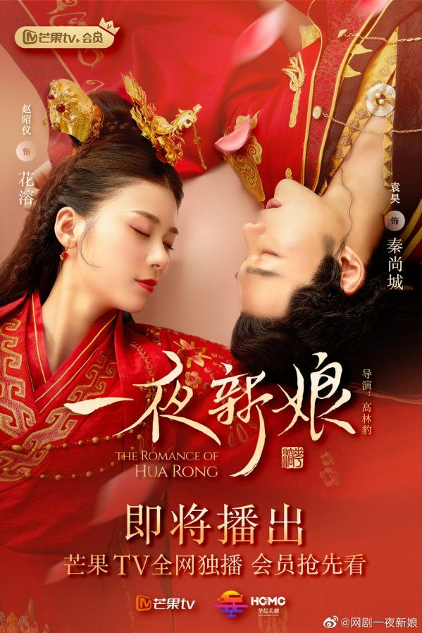 Love this drama The Romance of Hua Rong and love the main
