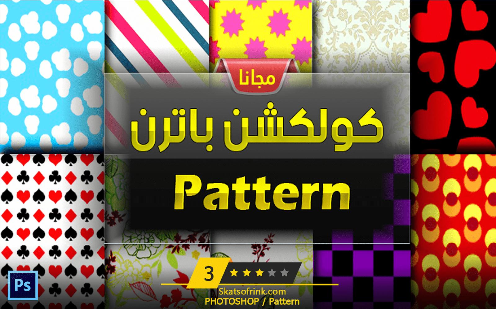 أفضل باترن فوتوشوب ملحقات المصمم المحترف Photoshop Pattern Pattern Photoshop Lilo
