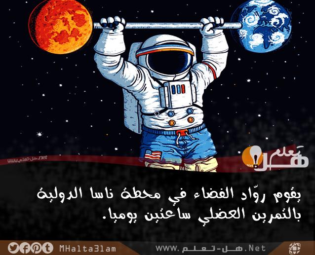 أشياء لا تعرفها عن محطة الفضاء الدولية هل تعلم Space Station Learning International Space Station