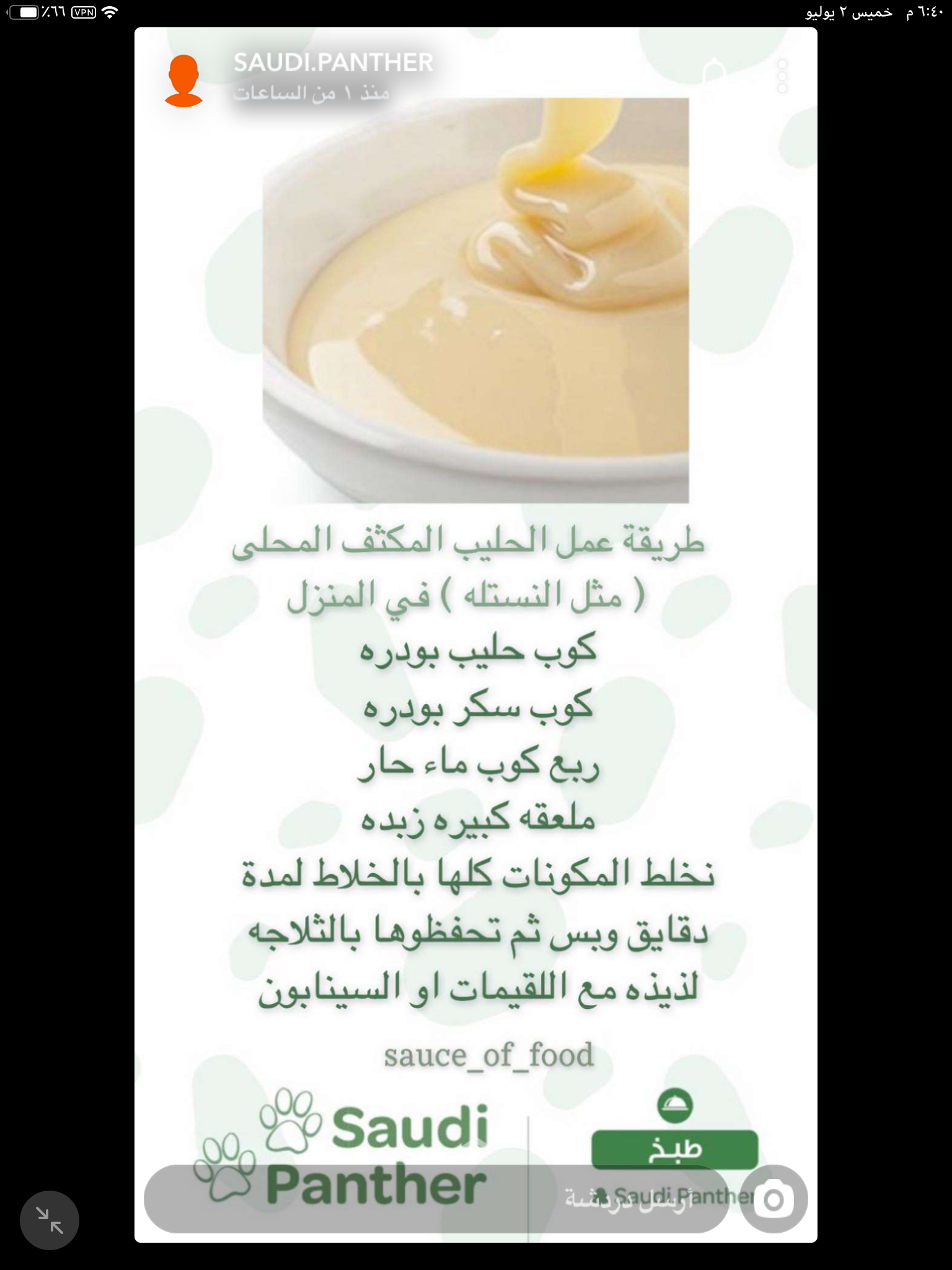 Pin By Raghd On طبخ امي Sweet Recipes Recipes Sweet