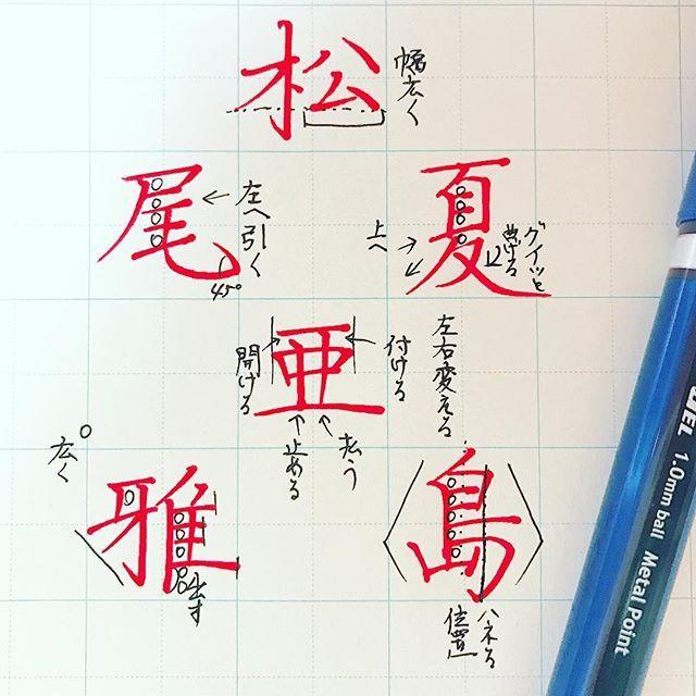 美しい字でフォロワー3万人♡カタダマチコさんのインスタで美 ...