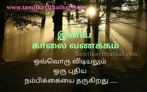 Fresh Kalai Vanakkam Pictures Kavithai In Tamil Good Mrg Sms