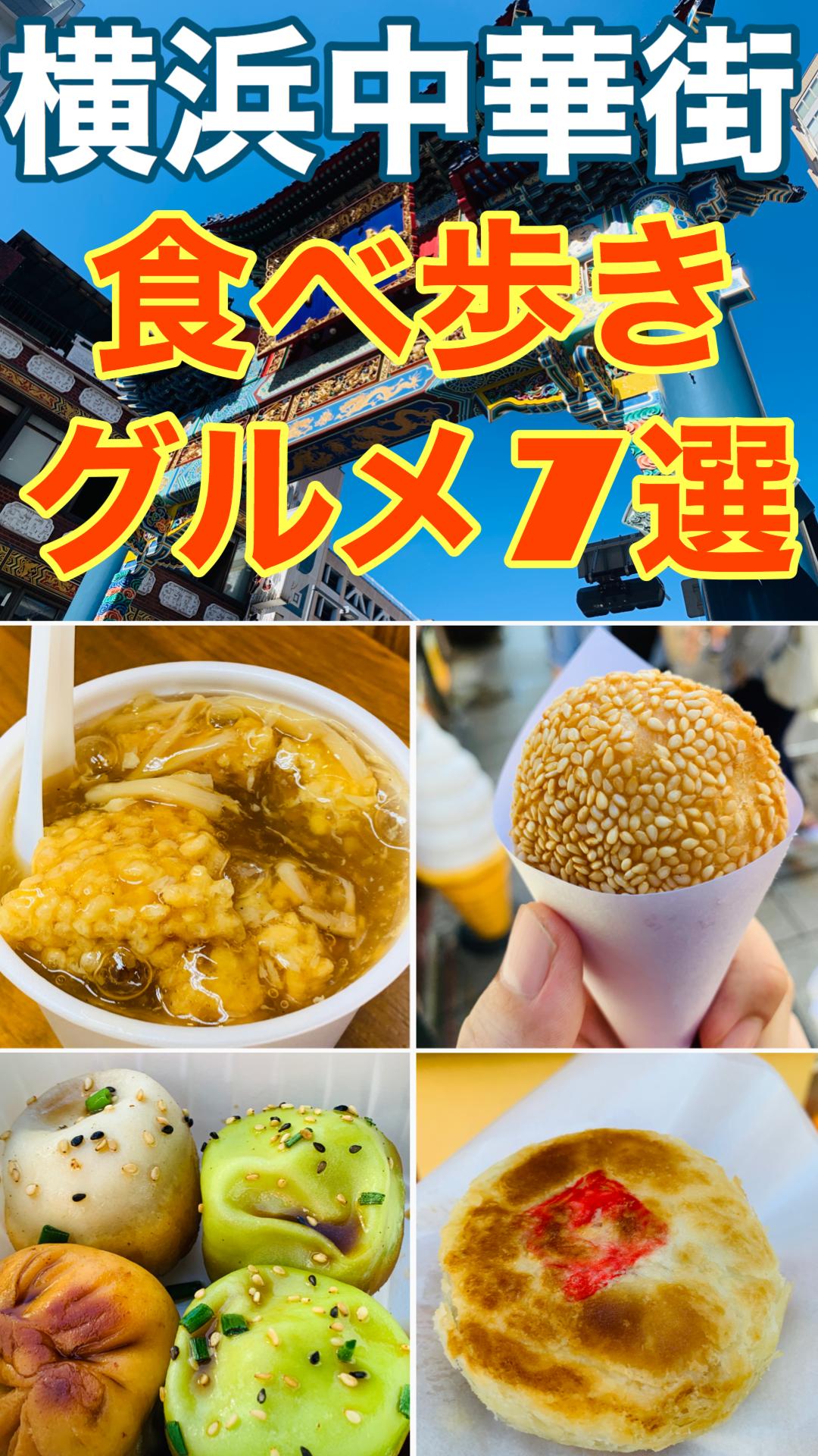 スポット 歩き 東京 食べ