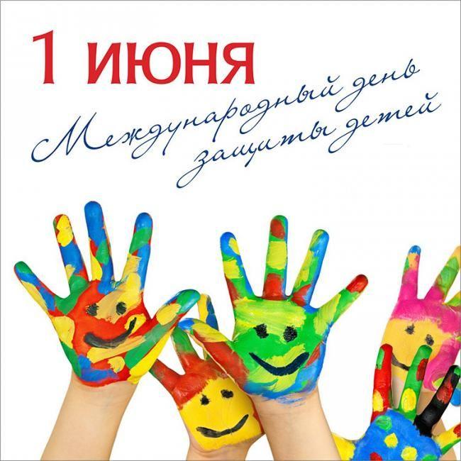 Открытки Открытки, картинки, анимации на 1 июня - День защиты детей  Открытка… | Открытки, Детство, Картинки
