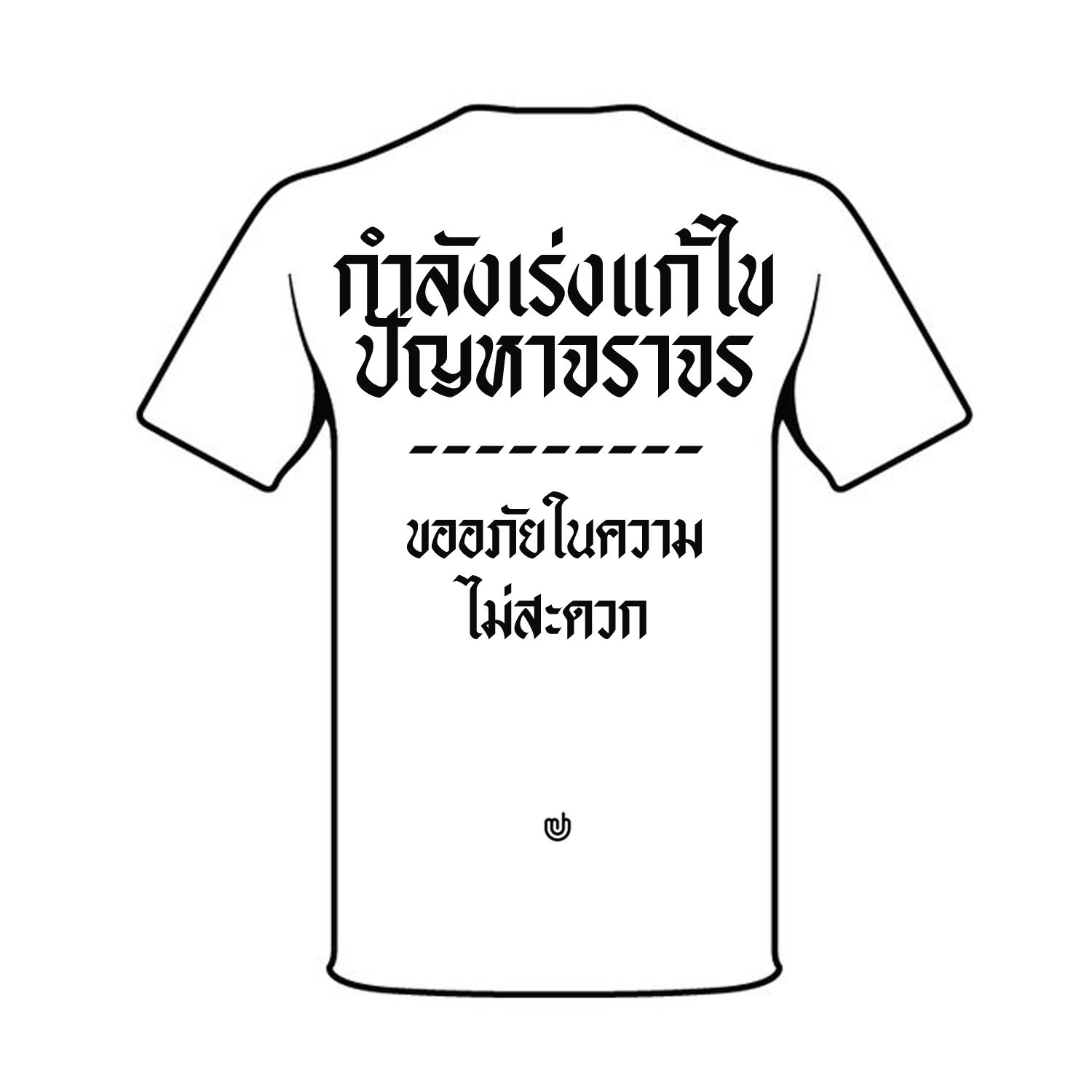 Printed T shirt for cycling campaign in Thailand.
