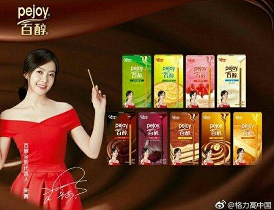 170505 Glico Pejoy Weibo update with Victoria #victoria #victoriasong #빅토리아 #qian #songqian #fx #에프엑스 #meus #meu #미유 #glicopejoy #pejoy