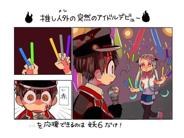 花子 くん イラスト ミニキャラ