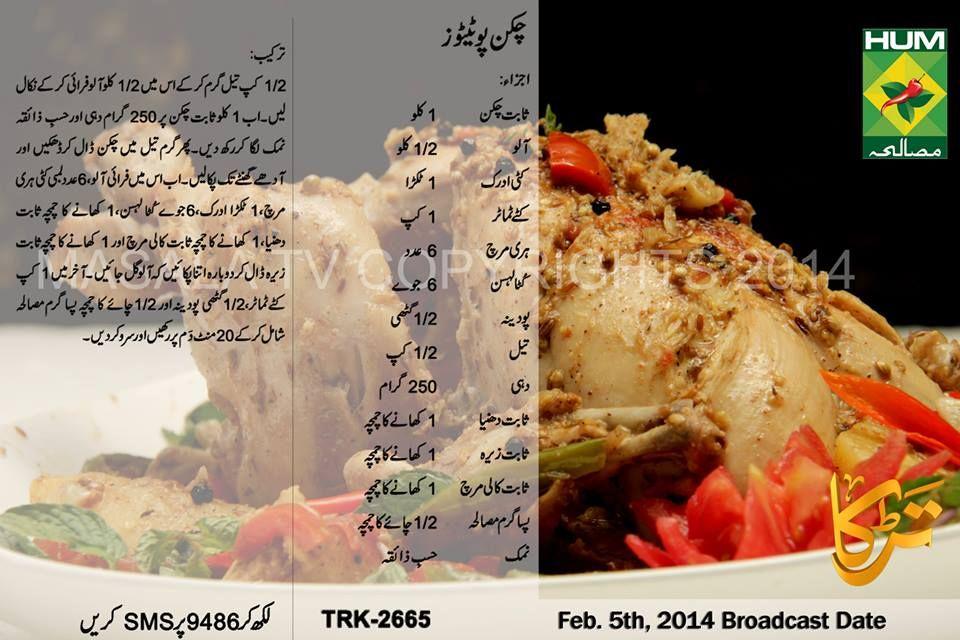 chicken makhani recipe by zubaida tariq family pictures