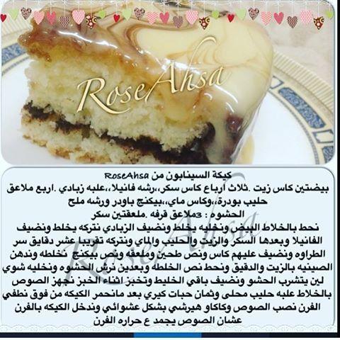 كيكة السينابون Libyan Food Arabic Food Save Food