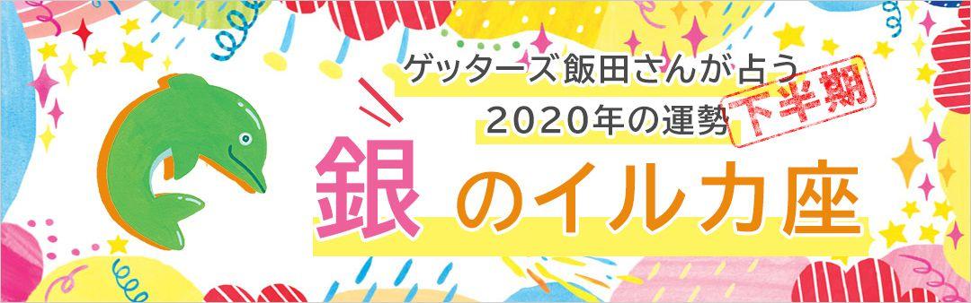 ゲッターズ飯田 2020 下半期