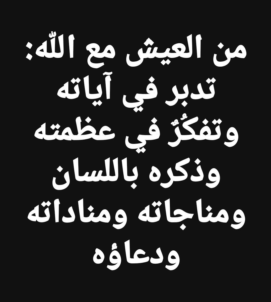 Pin By Jassim Aal On اللهم إنا نعوذ بك من الهم والكسل والحزن ومن العجز والألم صباحكم فرح Arabic Calligraphy Calligraphy Arabic