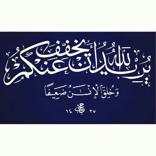 يريد الله أن يخفف عنكم وخلق الإنسان ضعيفا Arabic Calligraphy Photo Calligraphy