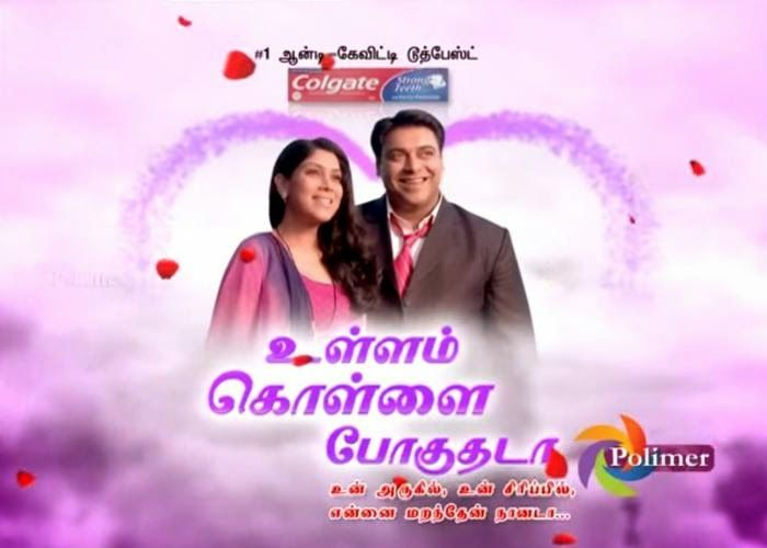 Ullam Kollai Poguthada 18-12-2014 Polimer Tv Serial | Vadacurry net
