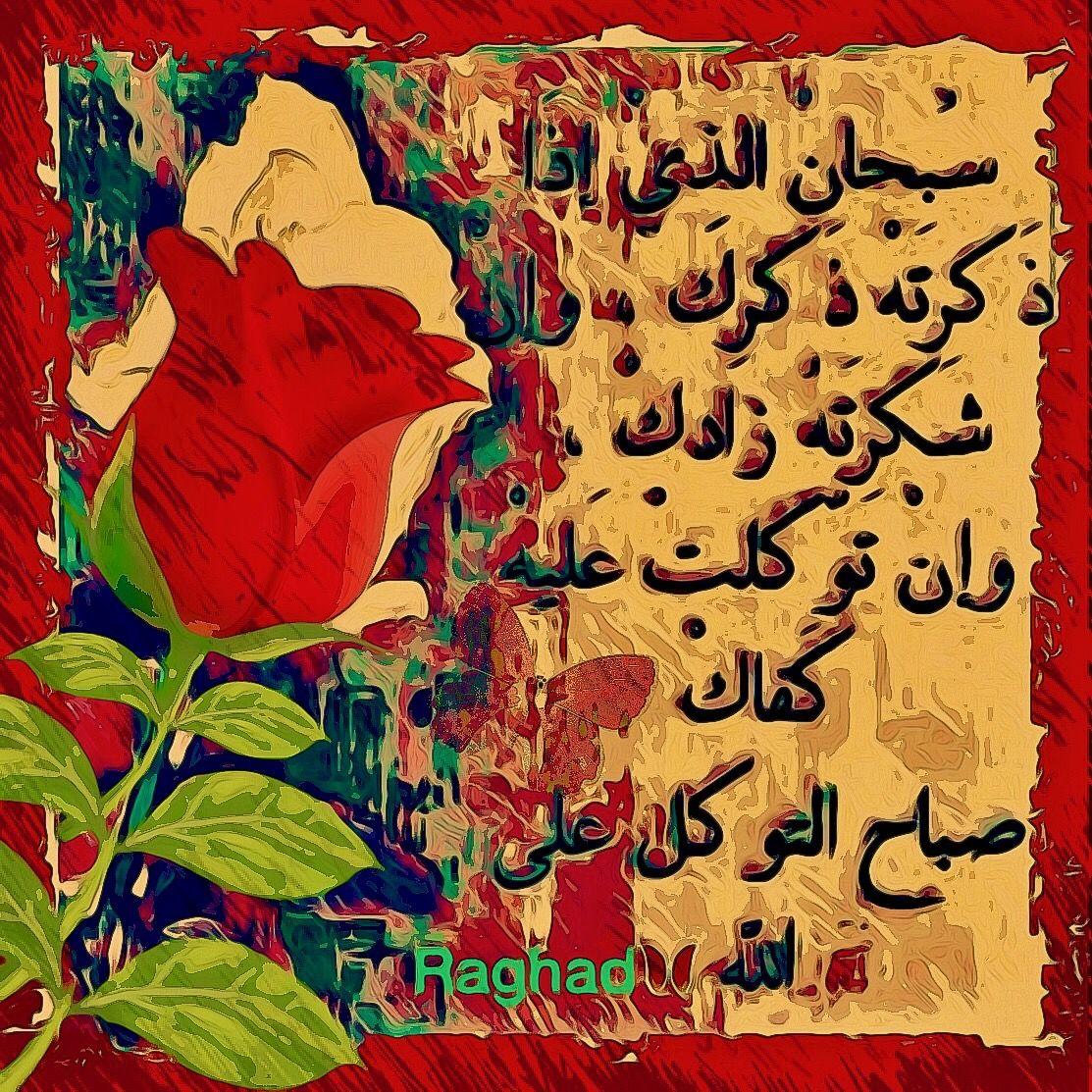 Desertrose صباح التوكل على الله Cool Words Good Morning Paks