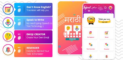 Marathi Voice Typing Keyboard Marathi Translator In 2020 Keyboard Typing Voice Type Writing Voice
