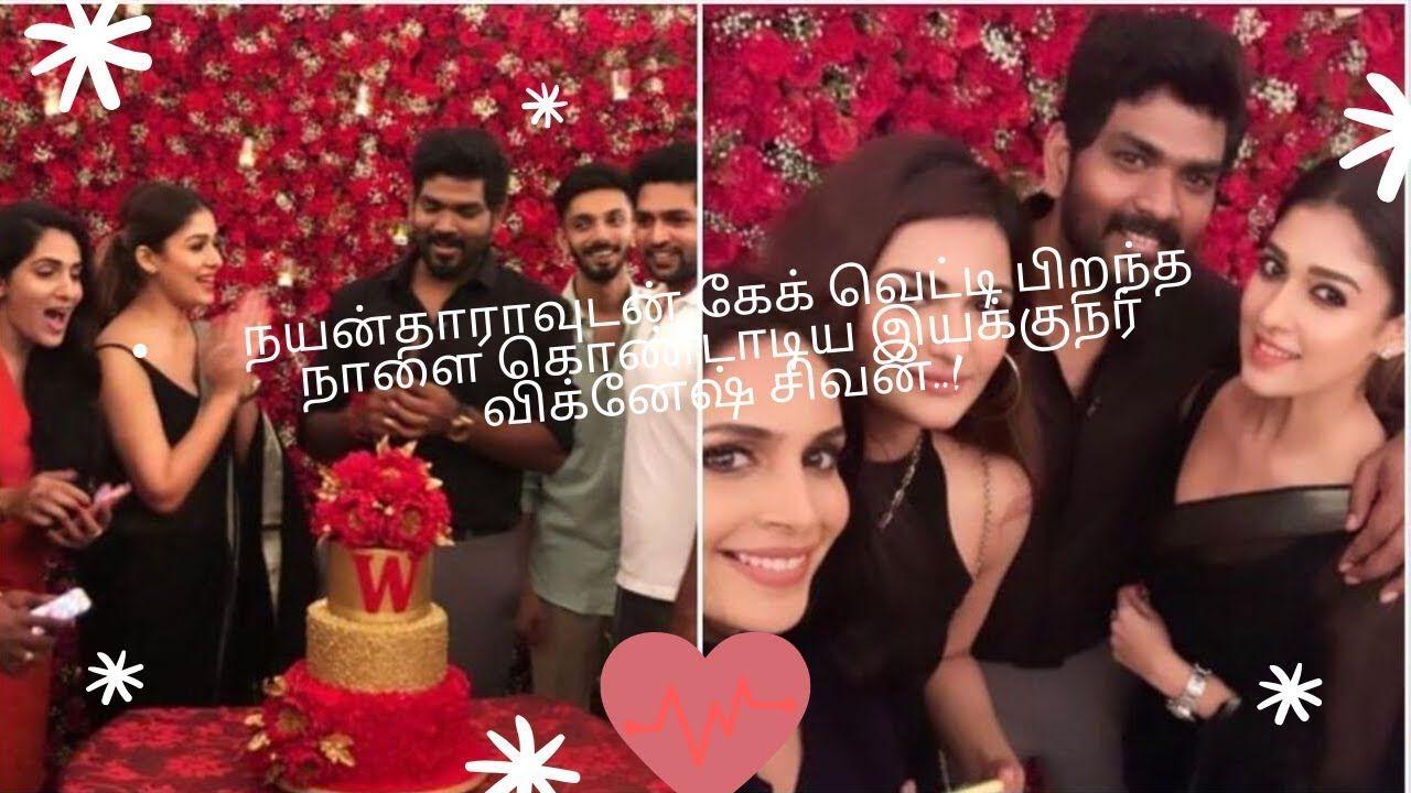 Nayanthara throws a lavish birthday bash for boyfriend