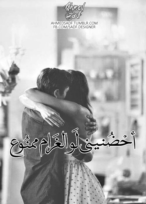 Design Love Lovers Hug Arabic عربي كلمات Romantic Couples Couple Photography Poses Romance And Love