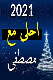 صور رأس السنة أحلي مع زوجى حبيبي 2021 زينه Image Movie Posters Poster