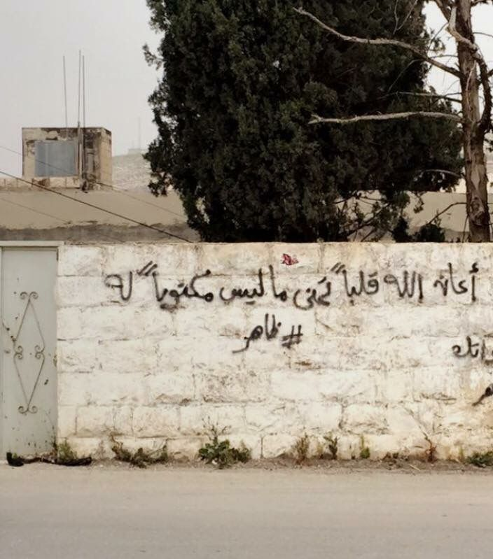يا الله Graffiti Words Street Quotes Wall Writing