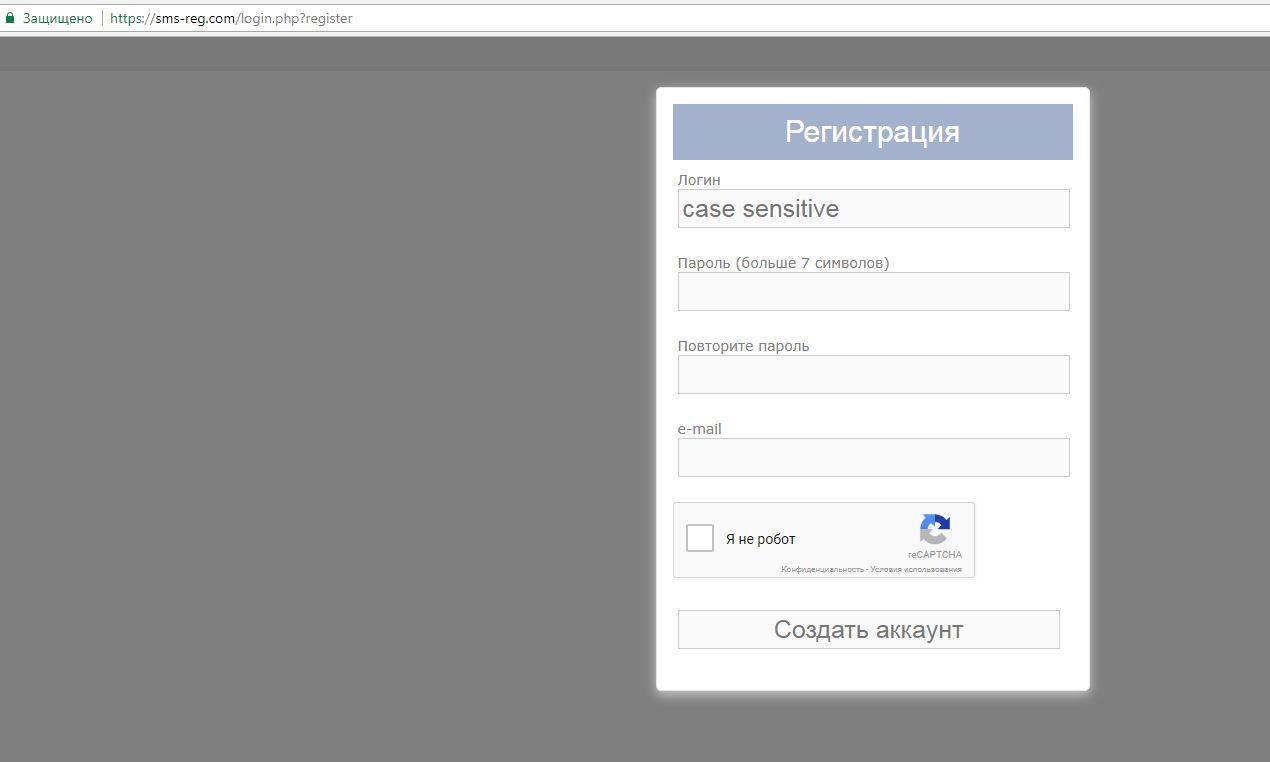 Форма регистрации на сайте sms-reg.com
