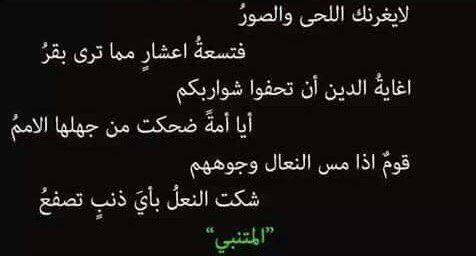 المتنبي تنبأ علي مايحدث اليوم منذ الف عام Cool Words Arabic