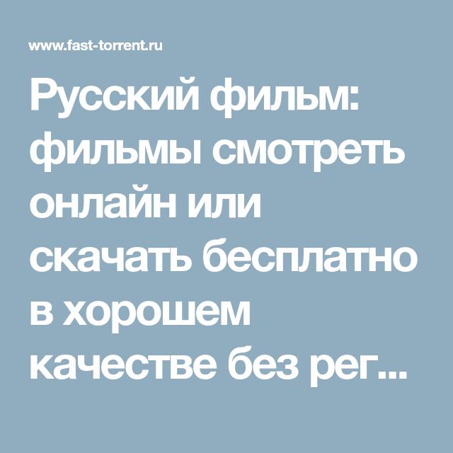 Русский фильм: фильмы смотреть онлайн или скачать бесплатно в.
