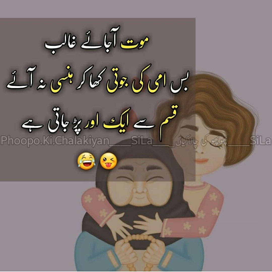 Pin By Mar U J On Dil Sy Funny Quotes Fun Quotes Funny Cute Funny Quotes
