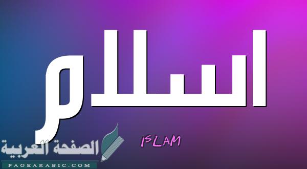 معنى اسم اسلام وصفاته Gaming Logos Logos Nintendo Wii Logo