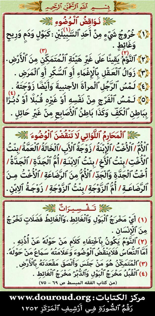نواقض الوضوء Douroud مركز الكتابات الإسلامية Math Islam Math Equations